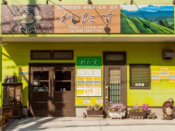 自家焙煎珈琲、自家茶畑直送静岡茶、直輸入紅茶のれたす