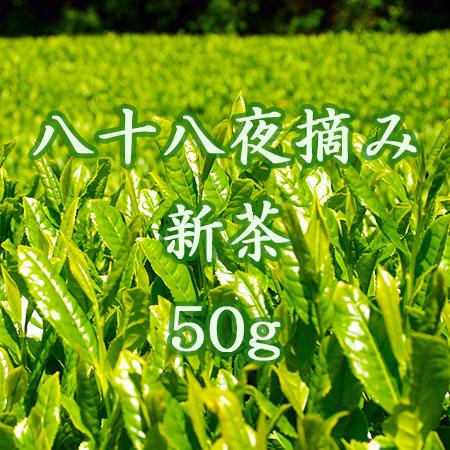 八十八夜摘み新茶 静岡県菊川市自家農園直送 50g